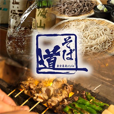 【日本酒常時30種以上!】蕎麦は勿論、食材や調理方法にこだわった新感覚のそば居酒屋