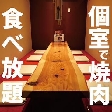 焼肉 ほりぞう 岐阜駅前店の雰囲気1