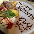 誕生日・記念日はでんとっておきのデザートでサプライズ★メッセージ付きや特製デザートでお祝いします!オプションでどんどん豪華にすることもできます♪