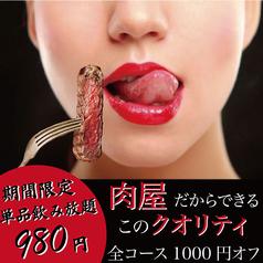肉◯酒場 ニクマル 長野駅前店の写真