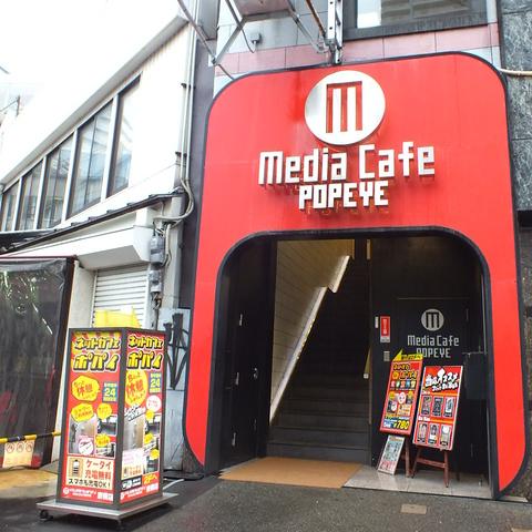 Media Cafe POPEYE 京橋店