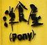 佐久 洋食屋Ponyのロゴ