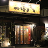つぼ八 多賀城店のおすすめポイント3