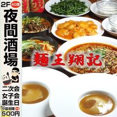 麺王翔記 横浜中華街の写真