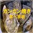 鍋酒場 はちまる 新宿東口店のロゴ