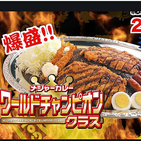 【チャレンジキャンペーン♪】ワールドチャンピオンクラスカレー!!