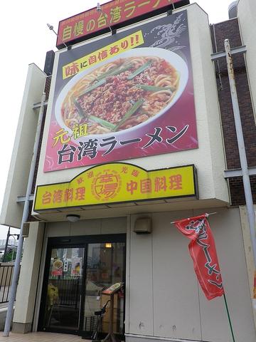 台湾中国料理南陽|店舗イメージ1