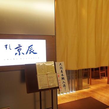 すし京辰 東京駅サウスタワー店の雰囲気1