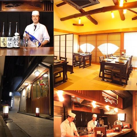 祇園の花見小路からすぐ。京町家の隠れ家レストラン。京野菜を使った京料理。