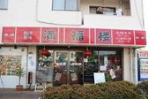 台湾風味 満福楼の雰囲気3