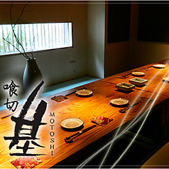 基 motoshi 代々木店の写真