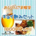 料理メニュー写真【お1人様限定】チョイ飲みセット