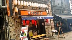 名代 宇奈とと 上野店の画像