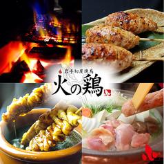 火の鶏 長野 駅前店の写真