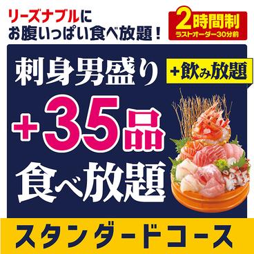 目利きの銀次 蓮根東口駅前店のおすすめ料理1