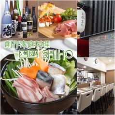 創作家庭料理 四四 SHIHOの写真