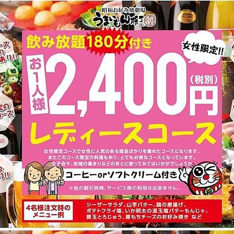 NEW★女性限定!全ドリンク180分飲み放題付!レディースコース2400円
