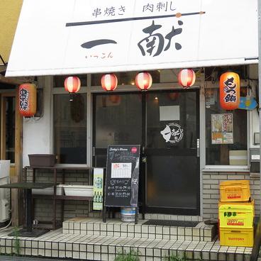 串焼き 一献 戸田店の雰囲気1