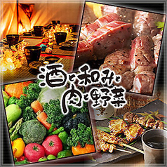 酒と和みと肉と野菜 中洲店の写真