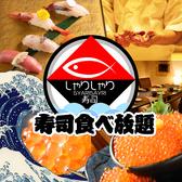 寿司 しゃりしゃり 刈谷店