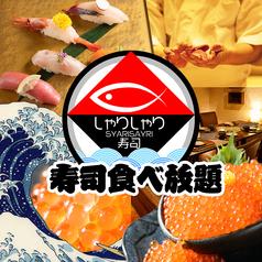 寿司 しゃりしゃり 刈谷店の写真