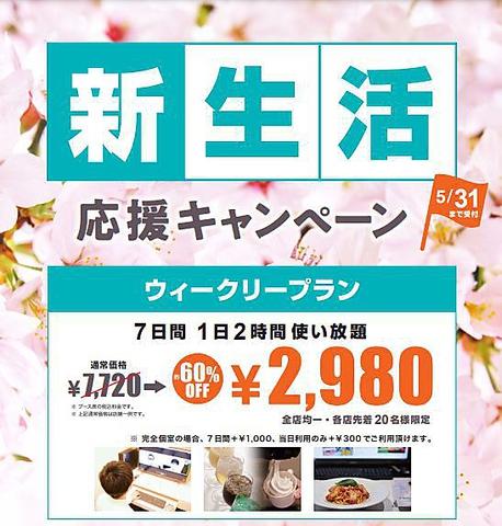 【約60%OFF!!】新生活応援ウィークリープラン 7日間1日2時間使い放題 2980円〜
