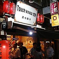 新橋の人気店「Touch Know Me」 の系列