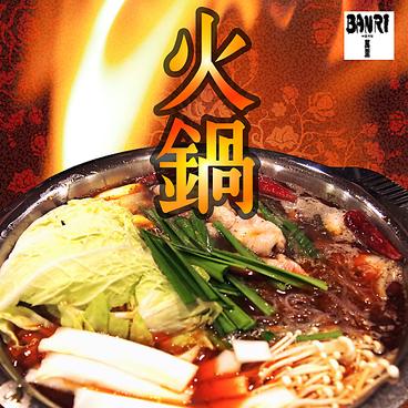 中華料理 萬里 ばんり 新橋日比谷店のおすすめ料理1