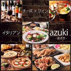 酒場食堂 あずき 渋谷店の写真