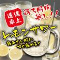 待ち時間無し!飲みたい時にすぐのめる速達卓上レモンサワー 飲み放題+スタンダード飲み放題1100円より