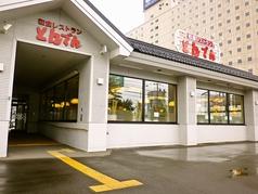 和食レストランとんでん 川沿店 の写真