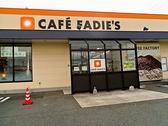 ファディ 曽根店の雰囲気3