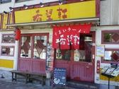 希望軒 甲南山手店の雰囲気3