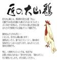 串焼きに最適と、全国の焼き鳥屋に支持され続ける『大山鶏』。
