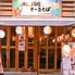 沖縄料理とそーきそば たいよう食堂のロゴ