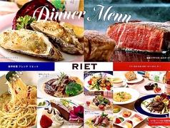 創作料理フレンチ&イタリアン RIETの写真