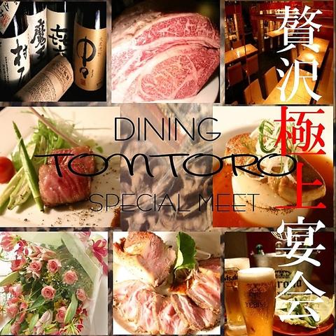 和モダン空間~極上お肉とお野菜の創作料理☆お酒はプレミア♪コース・セットも沢山♪