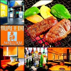 焼肉王国 モーク 東川口店の写真