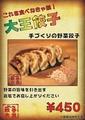 料理メニュー写真大王餃子 (当店オリジナル)