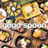 グッドスプーン good spoon 高の原テラス店