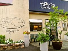 ナポリの食卓 パスタとピッツァ 長野南バイパス店の写真