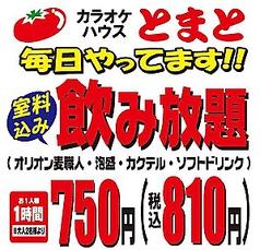 カラオケハウス とまと 石川店の写真