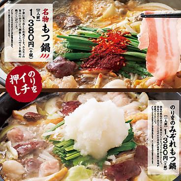 のりを JR八尾駅前店のおすすめ料理1