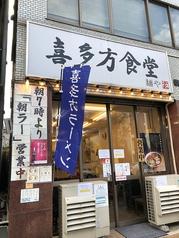 喜多方食堂 稲荷町のサムネイル画像