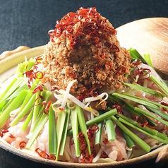 台湾鍋セット