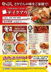 とりでん 上飯野店のおすすめ料理1
