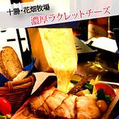 地中海リゾートダイニング アレグリア ALEGRIA 札幌ノルベサのおすすめ料理2