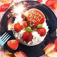 【お誕生日にサプライズ♪】BIRTHDAYコースはホールケーキ&2H飲み放題付で3480円☆