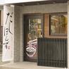 五島うどん 居酒屋 だしぼんず 新大工店のおすすめポイント1