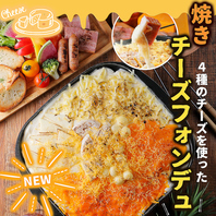 UFOフォンデュも人気!お肉×チーズのMENUが豊富!!